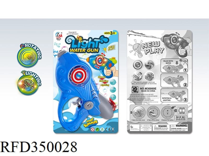 ROTATING LIGHT WATER GUN CARD VERSION