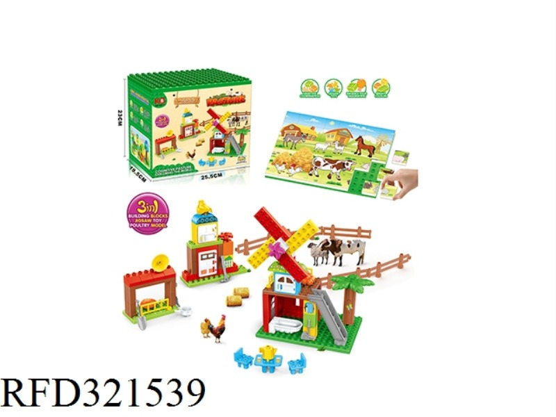 PVC FARM AND RANCH ANIMAL + HAPPY FARM GRANULE BLOCK + BLOCK PUZZLE (3 IN 1) 135PCS