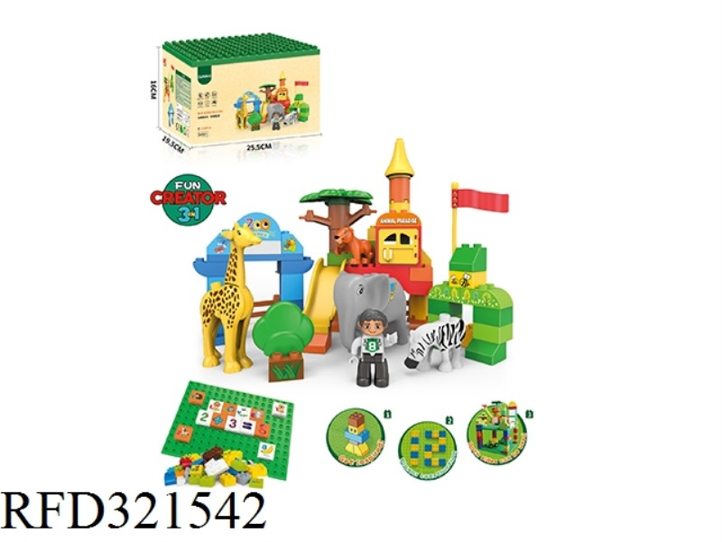 ZOO LARGE PARTICLE BLOCKS 110PCS