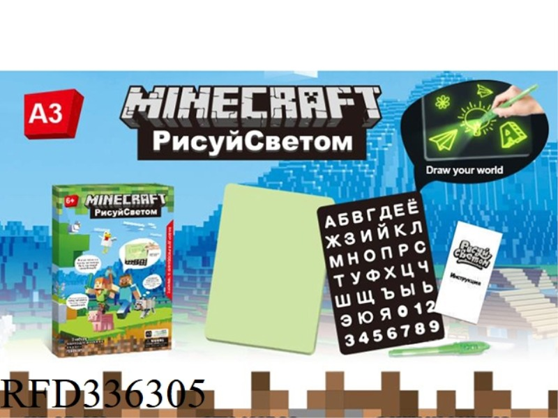 MY WORLD FLUORESCENT WRITING BOARD (A3) RUSSIAN PACKAGING