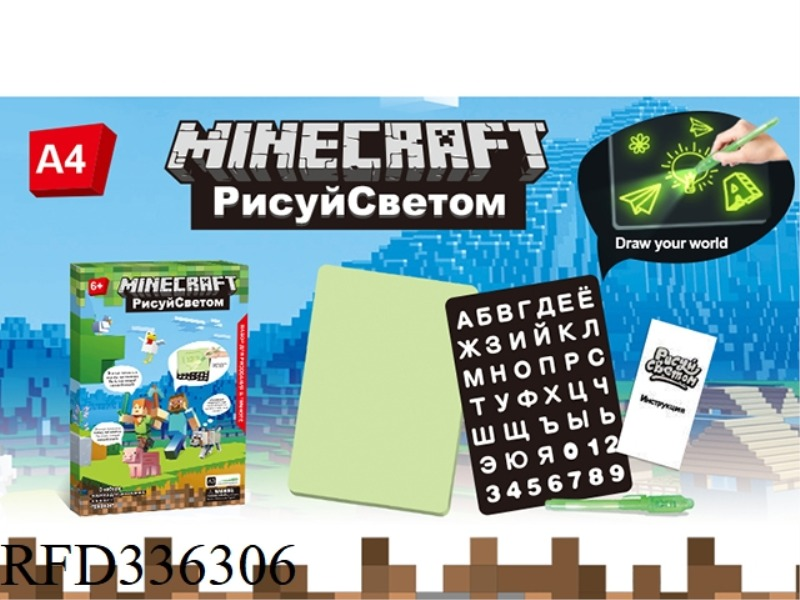 MINECRAFT FLUORESCENT WRITING BOARD (A4) RUSSIAN PACKAGING