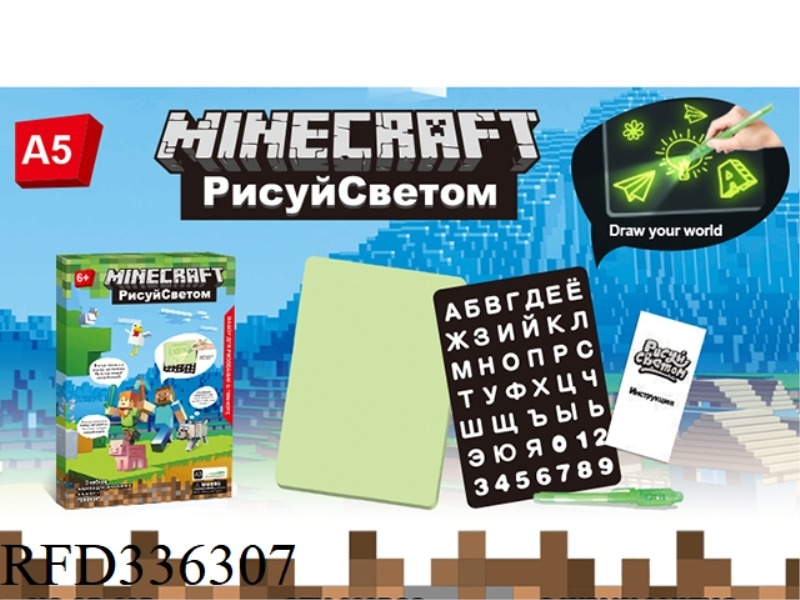 MY WORLD FLUORESCENT WRITING BOARD (A5) RUSSIAN PACKAGING